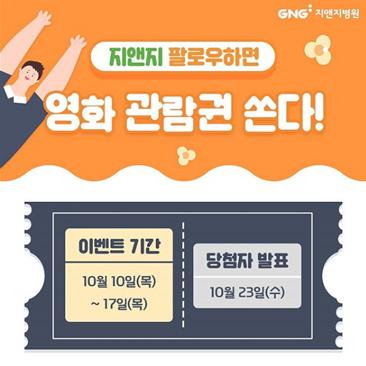 지앤지병원 성형외과 이벤트모음 - 지앤지병원